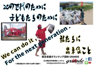 海の日!海岸清掃を実施します(*^◯^*) @ 内灘海岸 | 内灘町 | 石川県 | 日本