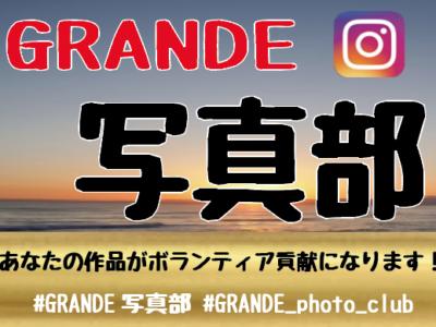 GRANDE写真部