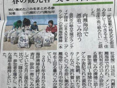 3月27日(月)北國新聞朝刊にて掲載されました