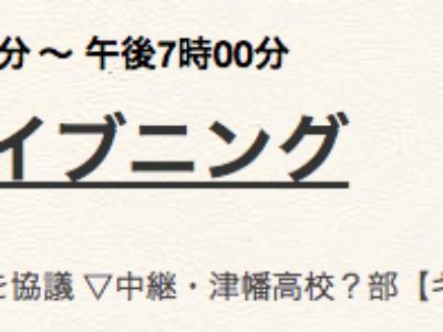 3月15日(水) NHKかがのとイブニングの取材対応させていただきました。