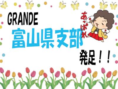 2017年4月1日GRANDE富山県支部発足!
