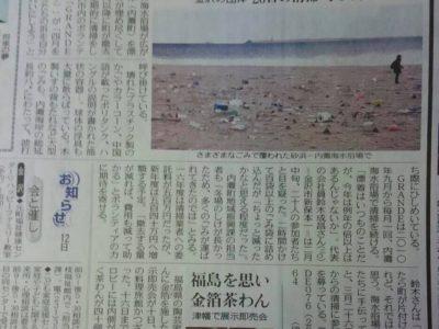 3月10日(金)北陸中日新聞夕刊と3月11日(土)北陸中日新聞朝刊に掲載されました