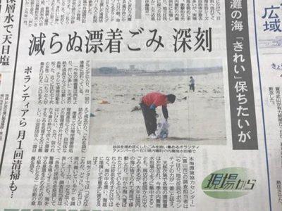 4月6日(木)北陸中日新聞朝刊にて掲載されました