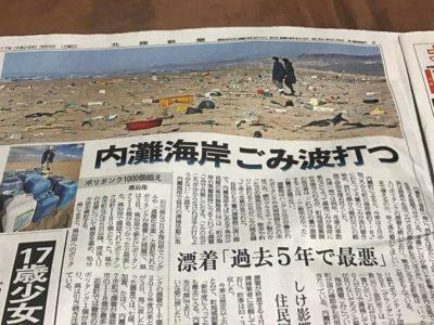 3月4日(土)北國新聞朝刊にて海岸の漂着物についての取材を受けた記事が掲載されました。