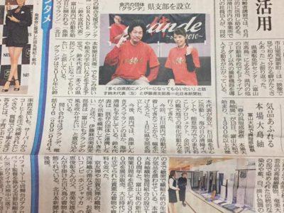 4月14日(金)北日本新聞朝刊にて掲載されました(^^)