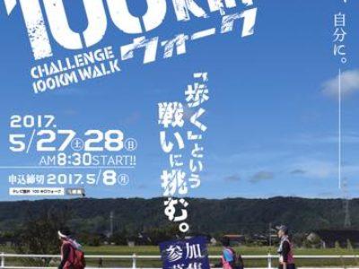 テレビ金沢主催『チャレンジ100kmウォーク』に協力させて頂く事になりました!