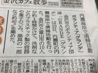 4月30日(日)北國新聞朝刊にて掲載されました