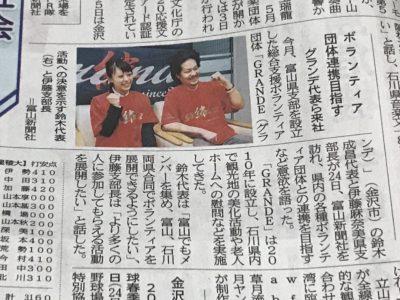4月25日(火)富山新聞朝刊にて掲載されました(^^)