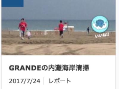 クリーンアップキャンペーンが石川テレビさんに取り上げられました!