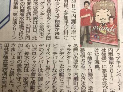 7月12日【水】北國新聞朝刊にて掲載されました(^-^)
