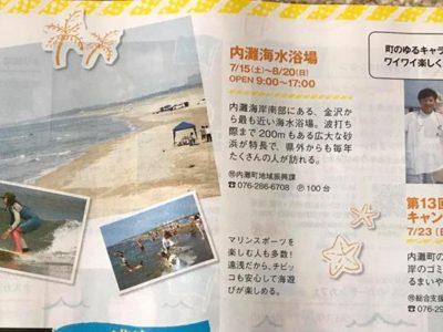 金沢情報7/19日号にイベント詳細が掲載されました!(^^)