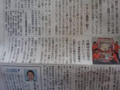 7月21日【金】北陸中日新聞朝刊にて掲載されました(^-^)