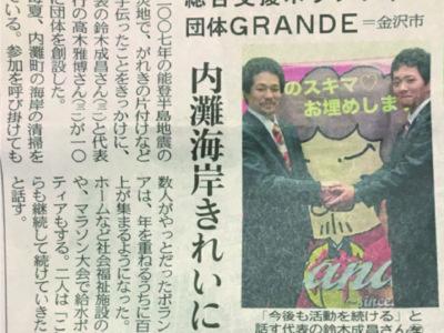 12月7日【木】中日新聞朝刊にて掲載されました(^o^)/