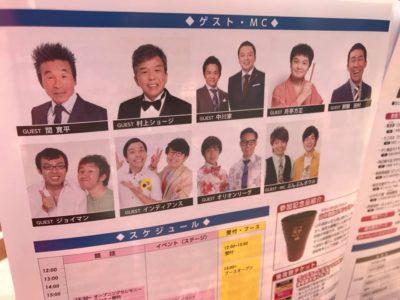 9月2日【土】加賀温泉郷 寛平ナイトマラソン2017に参加・協力させて頂きました!(*^^*)