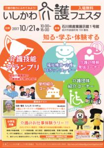 いしかわ介護フェスタ2017 @ 石川県産業展示館1号館 | 金沢市 | 石川県 | 日本