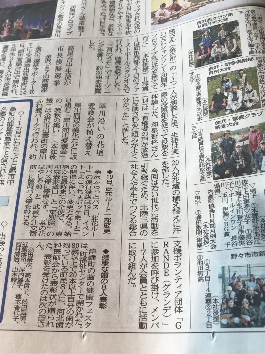 11月15日【水】北國新聞朝刊にて掲載されました(^-^)