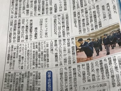 平成29年度石川県健民運動青少年ボランティア賞の表彰式が掲載されました!(^^)