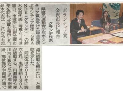 北國新聞と中日新聞の朝刊に掲載されました!!(o^^o)