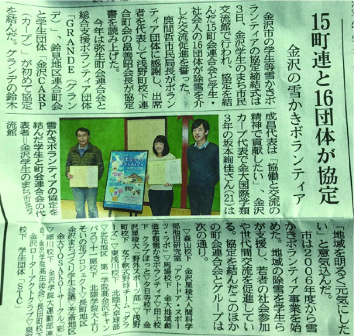 12月4日【月】北國新聞朝刊にて掲載されました(^-^)/