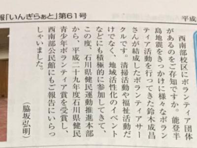 金沢市の西南部公民館の館報「いんぎらぁと」に掲載されました(^^)