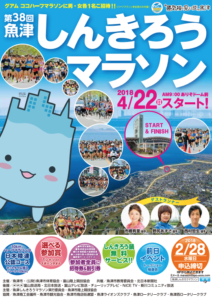 第38回魚津しんきろうマラソンボランティア @ ありそドーム | 魚津市 | 富山県 | 日本