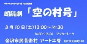 朗読劇「空の村号」の受付のお手伝いを行います(^^) @ 金沢市民芸術村 アート工房 | 金沢市 | 石川県 | 日本