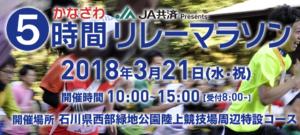 JA共済Presentsかなざわ5時間リレーマラソンボランティア @ 石川県西部緑地公園陸上競技場 | 金沢市 | 石川県 | 日本