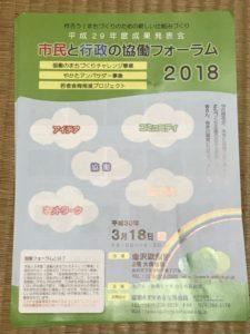 市民と行政の協働フォーラム2018 @ 金沢歌劇座2階 大集会室 | 金沢市 | 石川県 | 日本