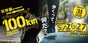 2018テレビ金沢チャレンジ100kmウォーク