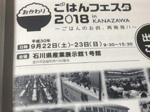 おかわり ごはんフェスタ2018 in KANAZAWAに参加します(*^◯^*) @ 石川県産業展示館1号館