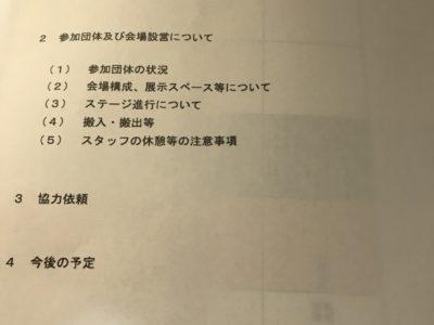 第30回富山県民ボランティア・NPO大会参加団体説明会に参加しました。