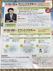 第30回富山県民ボランティア・NPO大会に参加します(*゚▽゚*) @ グランドプラザ