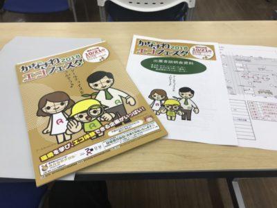 かなざわエコフェスタ2018の出展者説明会に参加しました(^^)
