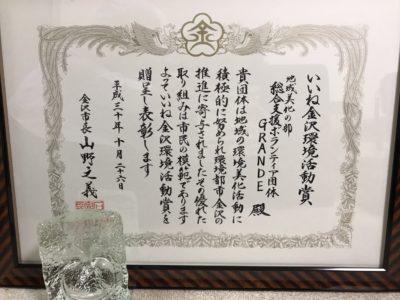 いいね金沢環境活動賞の表彰式に出席致しました!(^^)