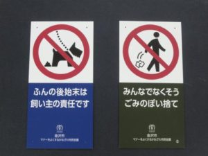 金沢駅前清掃おもてなしキャンペーン @ 金沢駅前広場