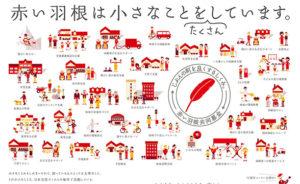 赤い羽根共同募金ボランティア活動 @ エムザ前or香林坊大和前