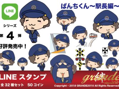 ぱんちくん新作LINEスタンプが近日発売します!