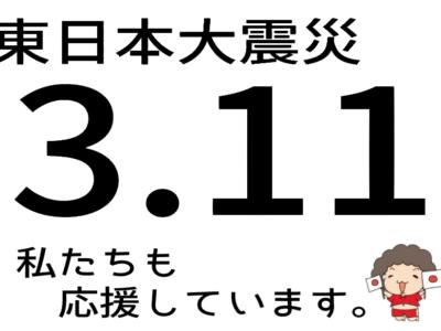 【2019年3月11日】