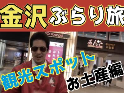 「金沢旅行オススメ観光おみやげ巡り」をアップロードしました(^^)
