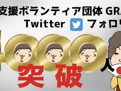 Twitterフォロワー数が4000人を突破しました!!