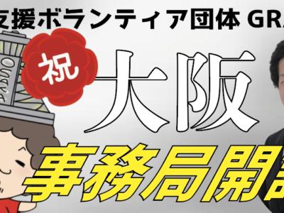 総合支援ボランティア団体GRANDEは、大阪に事務局を開設します(^^)