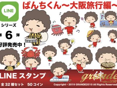 新作LINEスタンプ【ぱんちくん〜大阪旅行編〜】が発売されました。