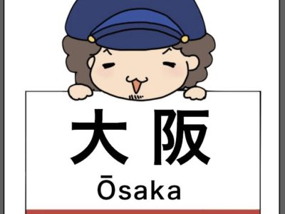 大阪事務所、本格始動します(o^^o)