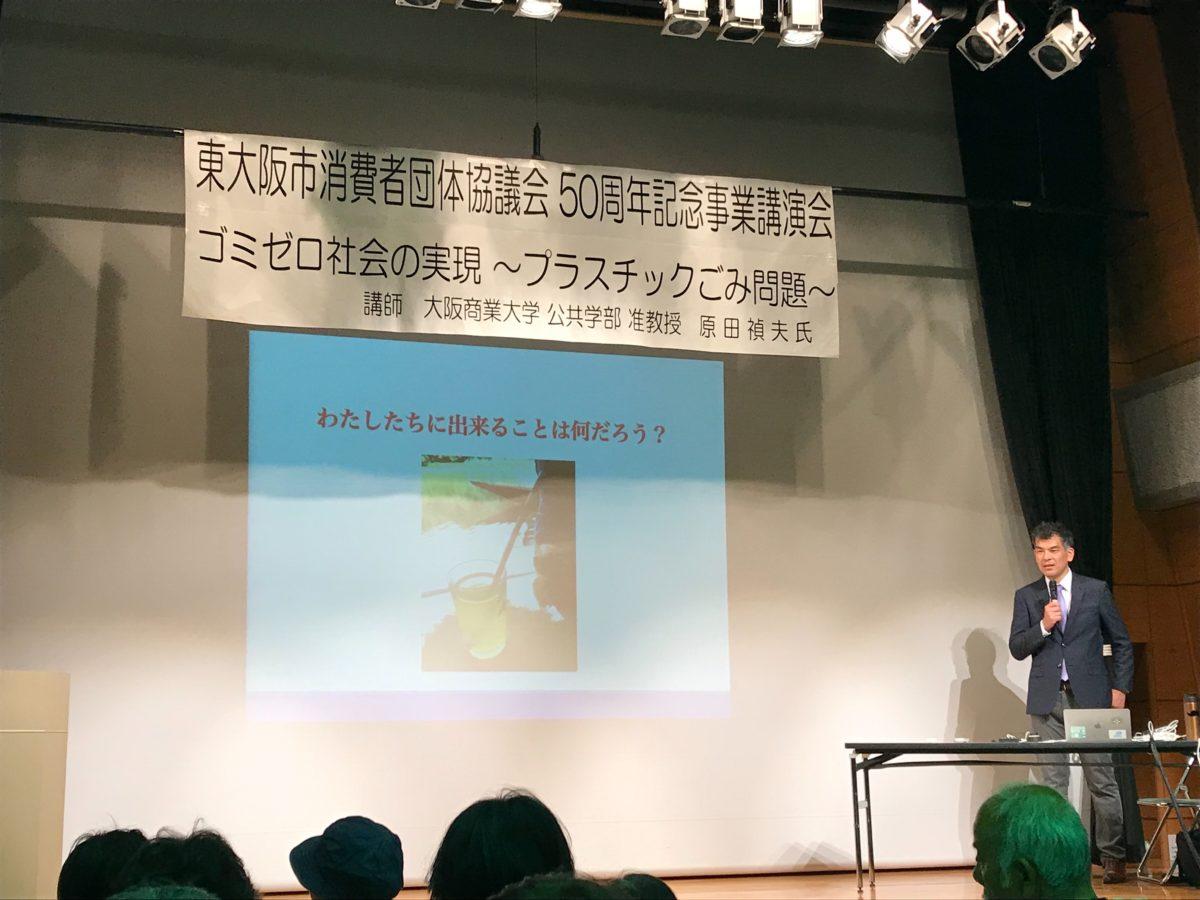 第6回 東大阪市消費者団体協議会 50周年記念事業講演会に参加しました。