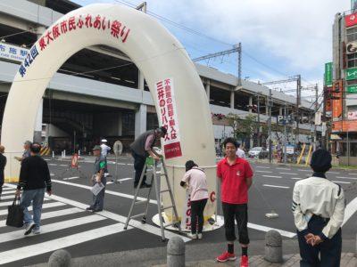 「第42回東大阪市民ふれあい祭り」が開催されました。
