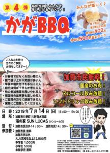第4弾かがBBQイベント諸々ボランティア(*^◯^*) @ 片野海水浴場