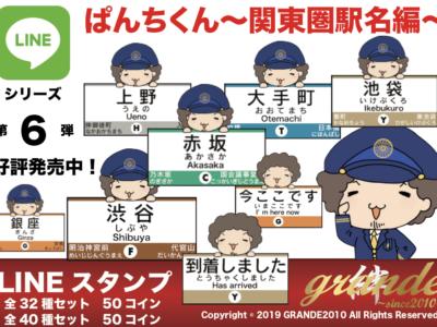 第6弾ぱんちくん〜関東圏駅名編〜LINEスタンプ好評発売中(^^)
