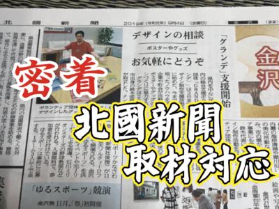 北國新聞朝刊にて記事が掲載されました(^^)