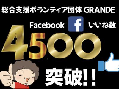 Facebookページの「いいね!」数4500件突破!